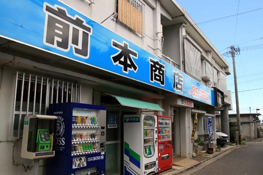 小浜島の前本商店